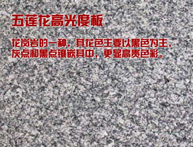 五蓮花石材細節圖